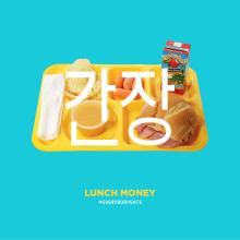 soy-sauce-lunch-money